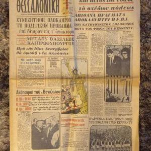 ΕΦΗΜΕΡΙΔΕΣ ΤΟΥ 1963 2/6 ΑΝΑΡΤΗΣΗ