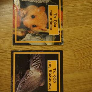2 βιβλιαρακια για τα ζωα