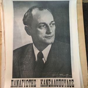 Π.ΚΑΝΕΛΛΟΠΟΥΛΟΣ ΑΦΙΣΑ ΕΚΛΟΓΩΝ 1950 retro