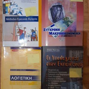 Βιβλια Διοικησης Επιχειρησεων και Οικονομικων πακετο Νο2