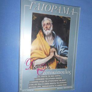 ΓΑΙΟΡΑΜΑ - ΙΑΝΟΥΑΡΙΟΣ ΦΕΒΡΟΥΑΡΙΟΣ 2000 - ΔΟΜΗΝΙΚΟΣ ΘΕΟΤΟΚΟΠΟΥΛΟΣ