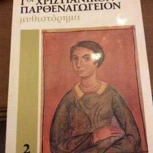 Γ χριστιανικό παρθεναγωγείο , μυθιστόρημα , Έλλης Αλεξίου απαντα  , εκδόσεις Καστανιώτη Αθήνα 1978