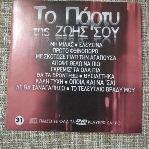 DVD *ΤΟ ΠΑΡΤΥ ΤΗΣ ΖΩΗΣ ΣΟΥ Ν- 31.*