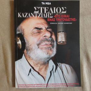 Στελιος Καζαντζιδης - Εγω ειμαι ενας τραγουδιστης