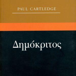 Δημόκριτος, Μεγάλοι Φιλόσοφοι, Paul Cartledge, Εκδόσεις Εναλίος 1998,  Αρχαία Ελληνική Φιλοσοφία Φυσική Κοσμολογία Ιατρική Ψυχολογία Ηθική Πολιτική Επιστημολογία Χρόνος