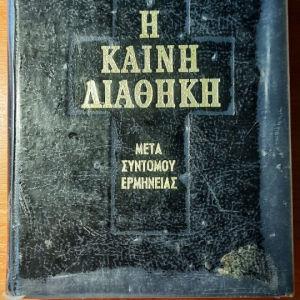 Καινή Διαθήκη με μετάφραση