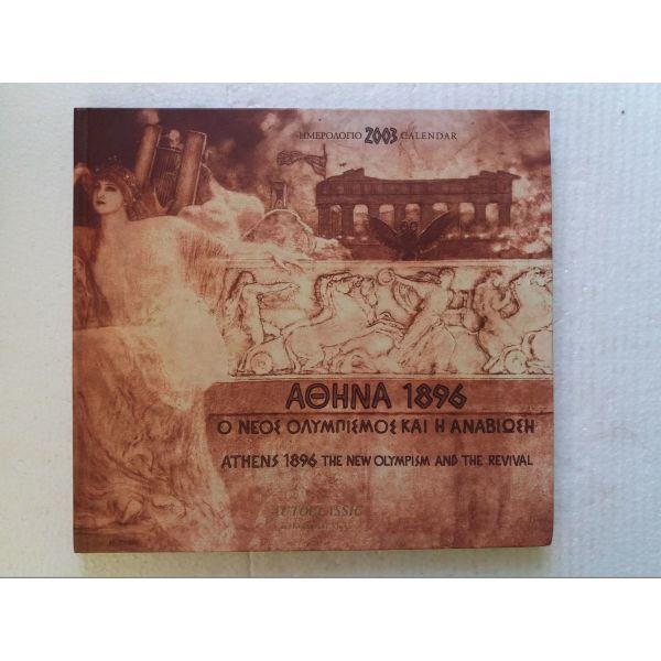 imerologio athina 1896