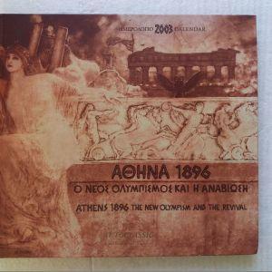 ημερολογιο ΑΘΗΝΑ 1896