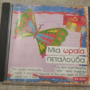 CD Παιδικα τραγουδια *Μια ωρεα πεταλουδα* Παιδικη χαρα.