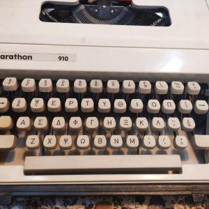 Γραφομηχανή συλλεκτική, πλήρως λειτουργική!