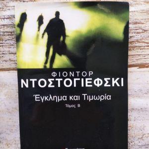 """Βιβλιο """" ΝΤΟΣΤΟΓΙΕΦΣΚΙ. Εγκλημα και Τιμωρια."""" Τομος Β"""
