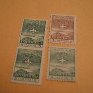 Τέσσερα Ελληνικά Γραμματόσημα Ασφράγιστα Εκστρατεία 1912