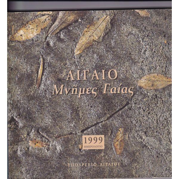 imerologio 1999 ipourgiou egeou