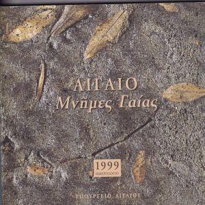 ΗΜΕΡΟΛΟΓΙΟ 1999 Υπουργείου Αιγαίου