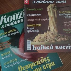 Ουζομεζέδες & Ιταλική Κουζίνα