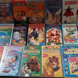 ΣΥΛΛΕΚΤΙΚΕΣ ΠΑΙΔΙΚΕΣ VHS (20)!!!