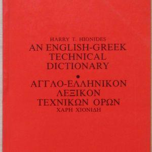 An English-Greek technical dictionary / Αγγλο-Ελληνικόν λεξικόν τεχνικών όρων