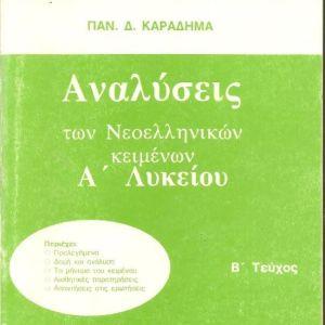 Αναλύσεις των Νεοελληνικών κειμένων Α΄ Λυκείου