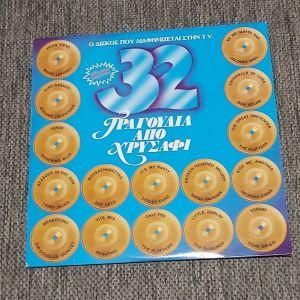 32 ΞΕΝΑ ΤΡΑΓΟΥΔΙΑ ΑΠΟ ΧΡΥΣΑΦΙ (2 ΔΙΣΚΟΙ) 1982