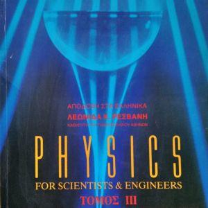 """Πωλούνται 2 τόμοι """"Physics"""" Raymond Serway"""