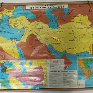 Σχολικός χάρτης Με την πορεία του Μεγάλου Αλεξάνδρου