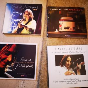 CD / DVD Γιάννης Κότσιρας αυθεντικά