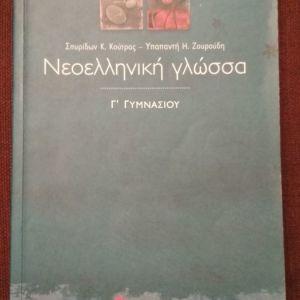 Σχολικά βοηθήματα Νεοελληνική γλώσσα Γ' Γυμνασίου