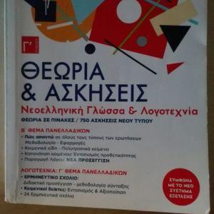 Νεοελληνική Γλώσσα και Λογοτεχνία Γ' Λυκείου Χατζηθωμάς