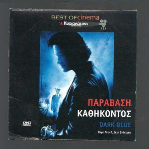 DVD - ΠΑΡΑΒΑΣΗ ΚΑΘΗΚΟΝΤΟΣ - DARK BLUE