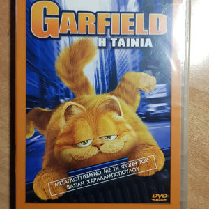 Garfield η ταινία μεταγλωτισμενη στα ελληνικά