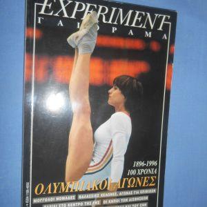 EXPERIMENT ΓΑΙΟΡΑΜΑ - ΙΟΥΛΙΟΣ ΑΥΓΟΥΣΤΟΣ 1996 - 189******** ΧΡΟΝΙΑ ΟΛΥΜΠΙΑΚΟΙ ΑΓΩΝΕΣ