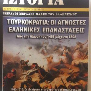 ΠΕΡΙΟΔΙΚΟ ΠΟΛΕΜΟΣ & ΙΣΤΟΡΙΑ