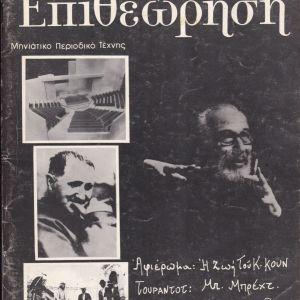 ΚΑΛΛΙΤΕΧΝΙΚΗ ΕΠΙΘΕΩΡΗΣΗ τεύχος Οκτ. 1978