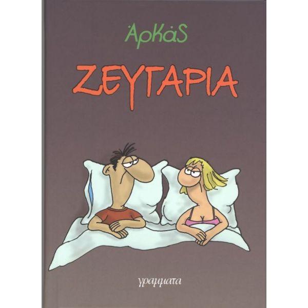arkas  zevgaria (epitomo)