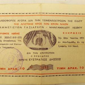 συλεκτικο  1971 για το μοναστήρι του  Ταξιάρχη