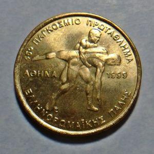 100 Δραχμές 1999 (45ο Πρωτάθλημα Ελληνορωμαϊκής Πάλης - Αθήνα 1999)