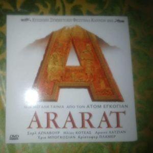 DVD ΑΡΑΡΑΤ