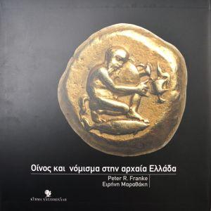 Οίνος και νόμισμα στην αρχαία Ελλάδα - 1999