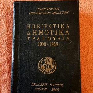 ΗΠΕΙΡΩΤΙΚΑ ΔΗΜΟΤΙΚΑ ΤΡΑΓΟΥΔΙΑ 1000-1958 ΙΝΣΤΙΤΟΥΤΟΝ ΗΠΕΙΡΩΤΙΚΩΝ ΜΕΛΕΤΩΝ ΑΘΗΝΑΙ 1959 Δερματόδετο,  σελίδες 607. Σε άριστη κατάσταση