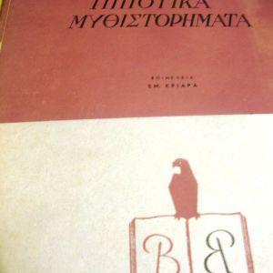 Βυζαντινά Ιπποτικά μυθιστορήματα.