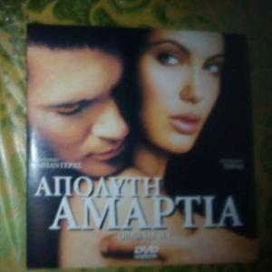 DVD ΑΠΟΛΥΤΗ ΑΜΑΡΤΙΑ