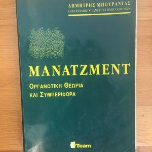 Βιβλίο Management
