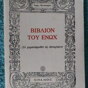 Το βιβλίον του Ενώχ (σπάνια, εξαντλημένη έκδοση, έχει υπογραμμίσεις μέσα) έκδοση 1973