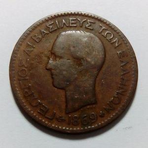 10 ΛΕΠΤΑ 1869 ΒΒ (ΙΙΙ)