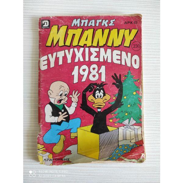 sillektiko epetiako mpagks mpanni komix tou 1980!!