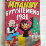 Συλλεκτικό επετειακό Μπαγκς μπαννι κόμιξ του 1980!!