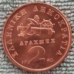 ΜΑΣΟΥΡΙ ΤΡΑΠΕΖΑΣ 2 ΔΡΑΧΜΩΝ ΤΟΥ 1990