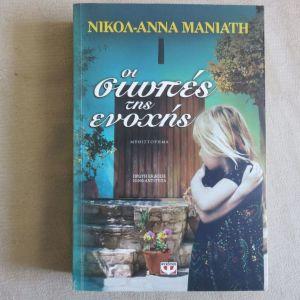 Οι σιωπες της ενοχης - Νικολ-Αννα Μανιατη