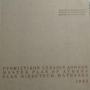 ΡΥΘΜΙΣΤΙΚΟΝ ΣΧΕΔΙΟΝ ΑΘΗΝΩΝ 1965