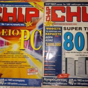2 τεύχη chip κ 3  τεύχη user